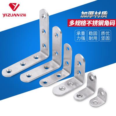 不锈钢角码 90度直角固定器层板三角支架层板托家具连接件L形角码