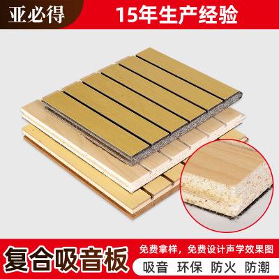 广东厂家直销A级防火复合吸音板学校隔音板体育馆吸音材料