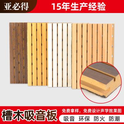 现货木质阻燃消音板28/4槽木吸音板 会议室槽孔板大礼堂装饰材料