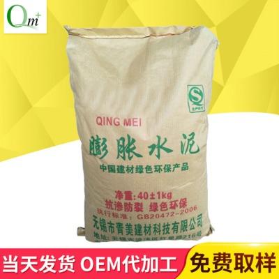 厂家供应微膨胀水泥 无收缩低碱度硫铝酸盐低热微膨胀水泥