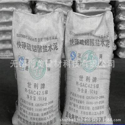 厂家批发 硫铝酸盐水泥 堵漏灰色水泥 低碱度硫铝酸盐速凝快干