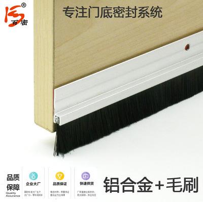 百密铝合金门缝门底密封条毛刷防风房间防尘防虫木门隔音条门挡条