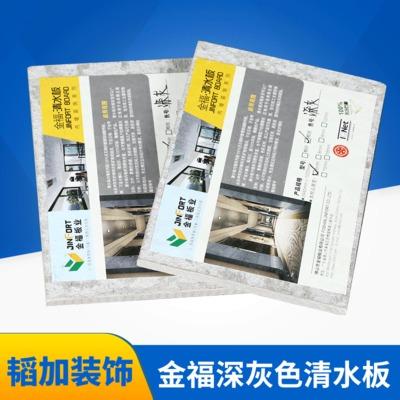 金福清水板 商业建筑住宅装修内墙 纤维增强水泥板清水面板
