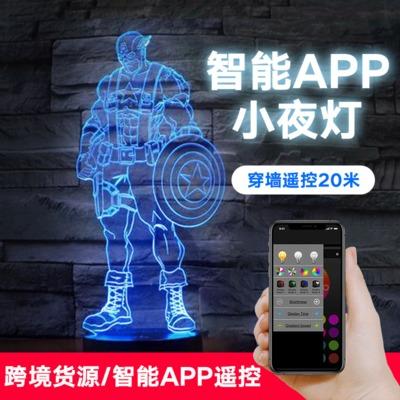 智能新奇特3d小夜灯 创意礼品漫威美国队长手机APP遥控20色灯跨境
