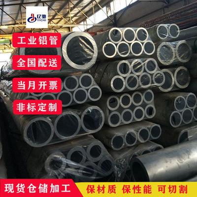 大口径大规格6061-T6铝管大口径厚壁6082 3003 5052 6063铝合金管