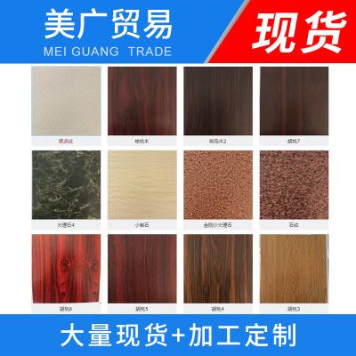 厂家批发出售彩钢板卷 家电用木纹印花彩涂板 多种颜色可定制