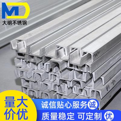 现货供应304不锈钢槽钢热轧槽钢折弯加工定制批发槽钢