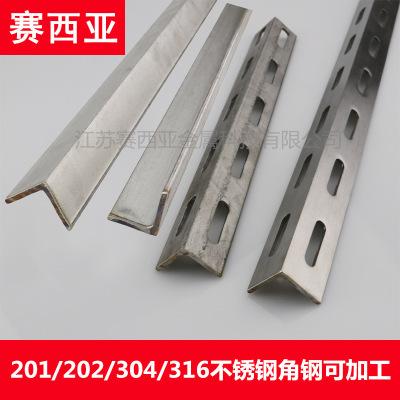 304角钢不锈钢 316角铁 201角钢 202角钢打孔焊接冲孔 零切
