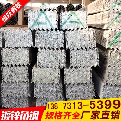 厂价直销湖南热镀锌角钢 镀锌角钢 幕墙角钢 镀锌角钢加工