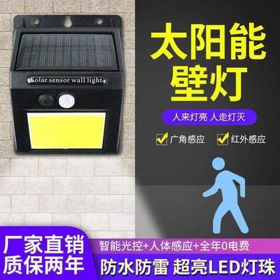 厂家直销太阳能灯户外花园庭院灯家用人体感应防水壁灯室外电灯