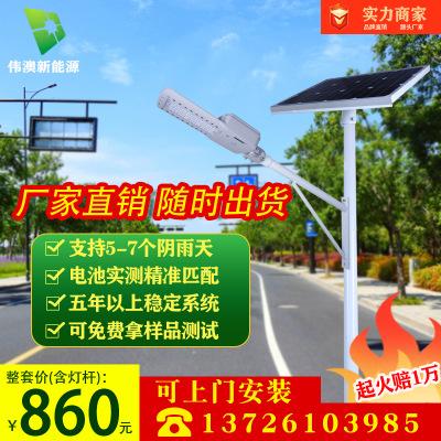 伟澳 马路灯 6米30瓦太阳能路灯 led挑臂路灯 太阳能光伏路灯