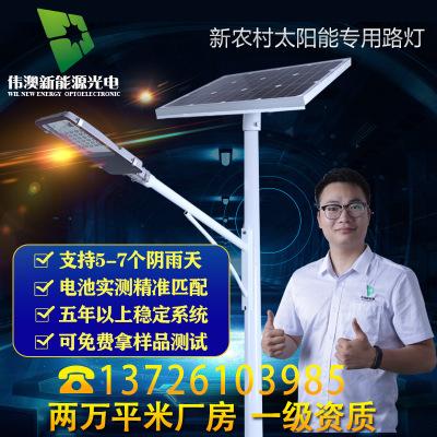伟澳 太阳能路灯 新农村道路户外照明5米6米7米30W金豆太阳能路灯