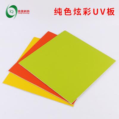 生产供应 纯色炫彩uv板 密度板背景墙uv墙板 定制
