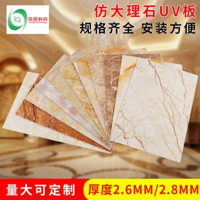 生产供应 仿大理石纹uv板密度板背景墙uv墙板 定制