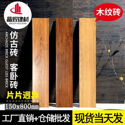 北欧风150x800仿实木地板卧室阳台客厅瓷砖防滑耐磨仿古木纹地砖