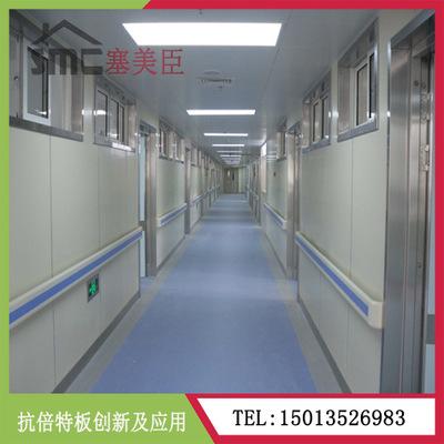 塞美臣厂家专业生产挂墙板 防潮耐撞击耐腐蚀 医院公共场所护墙板