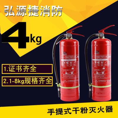 灭火器4kg 手提式4公斤干粉灭火器 新国标灭火器消防器材