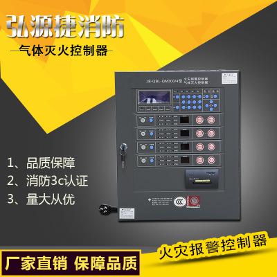 泛海三江 气体灭火控制器 JB-QBL-QM300/4气体主机 2区 4区