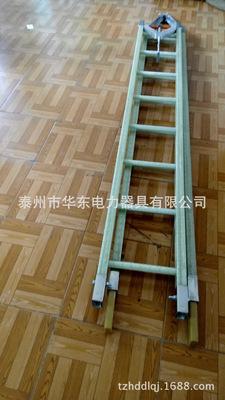 厂家批发绝缘硬梯 环氧树脂绝缘平梯 挂梯