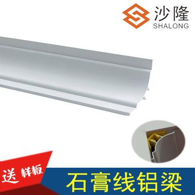 厂家直销铝质石膏线 石膏板天花吊顶 复式吊顶辅料配件 环保健康