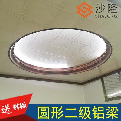 广东铝型材厂家直销铝合金圆顶铝梁 错层复式吊顶吕梁 集成吊顶