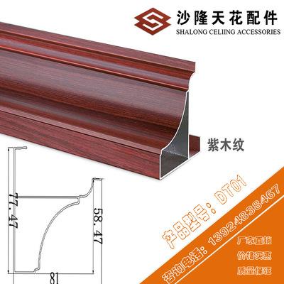 沙隆集成吊顶修边条 铝扣板收边条 吊顶配件材料