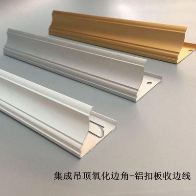 集成吊顶铝型材氧化边角 铝扣板收边条 厨卫过道专用铝扣板收边角
