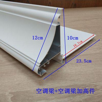 集成吊顶23公分高中央空调专用二级铝梁大厅复式中欧式空调铝梁