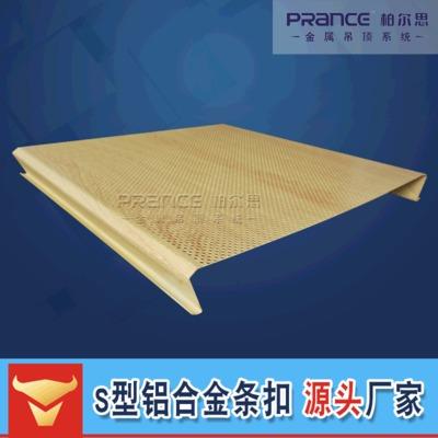 柏尔思厂家定制S型天花铝条板吊顶 机场吊顶木纹铝合金条形扣板