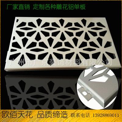 欧佰厂家定制各种雕花铝天花 客户可来图定制的铝天花