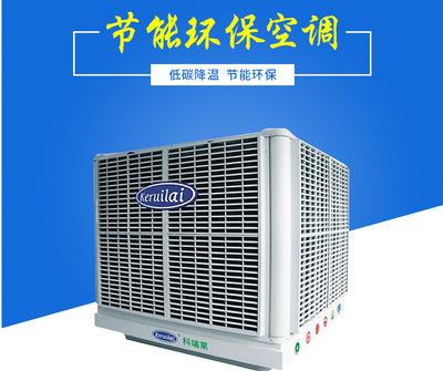 热销节能环保工业移动空调 通风换气科瑞莱环保空调供应水冷空调