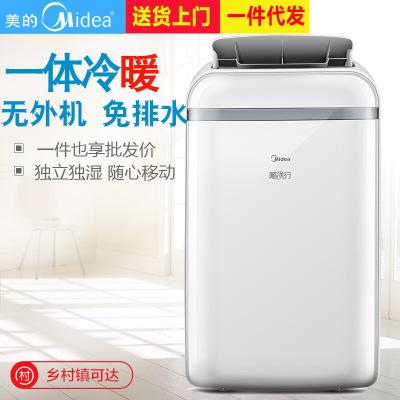 Midea/美的 KYR-35/N1Y-PD2 移动空调1.5匹冷暖便携式一体机家用