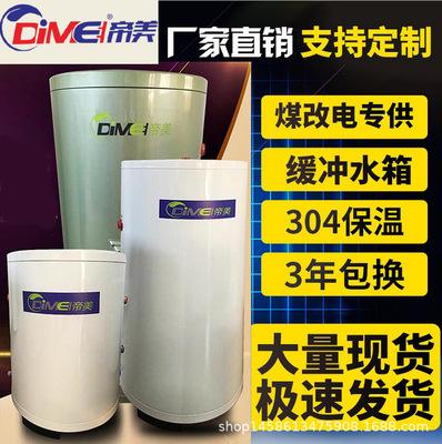 空气能缓冲水箱 空气能承压水箱 煤改电缓冲水箱 保温水箱批发