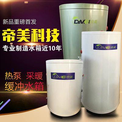 帝美空气能热水器保温采暖缓冲水箱空气能水箱煤改电缓冲水箱