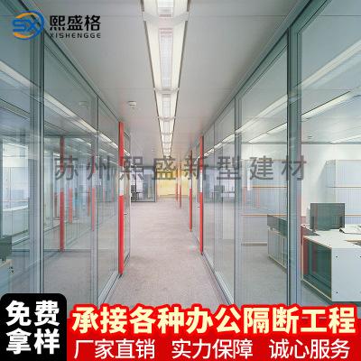 厂家直销隐框百叶系统玻璃隔断熙盛办公隔断酒店玻璃隔断可定制