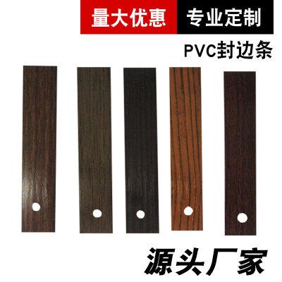 橱柜PVC封边条 办公板式木纹家具PVC封边条 三聚氰胺板封边条定制