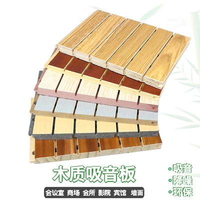 木质吸音板墙面隔音学校幼儿园装饰材料穿孔槽木塑陶铝吸音板实木
