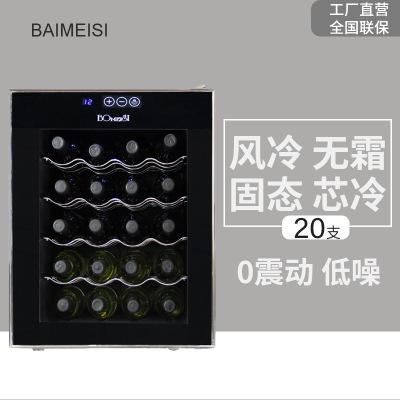 Baimeisi/柏美斯电子恒温酒柜JC-48F(20支)小型家用迷你冰吧