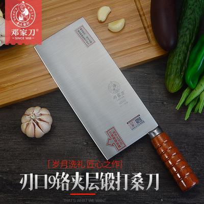 邓家刀SD-01切片刀厨师刀桑刀厨房刀具锻打不锈钢菜刀正品