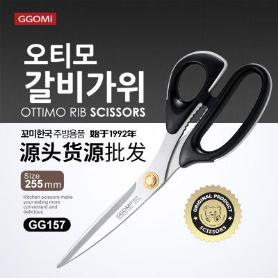 GG157 GGOMI韩国全不锈钢烤肉剪刀高级家用剪刀排骨剪刀批发