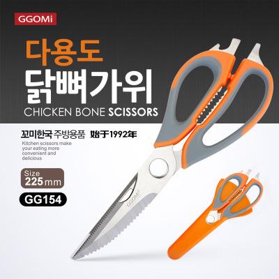 GGOMI韩国可拆片多功能厨房剪刀鸡骨剪强力剪削皮器万用剪冰箱剪