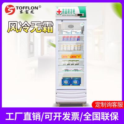 东富龙药品柜冷藏玻璃柜展示柜风冷立式保鲜药店玻璃门阴凉柜