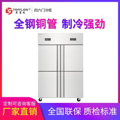 东富龙大容量保鲜四门家用冰箱冷藏冷冻柜立式不锈钢双温厨房冰箱