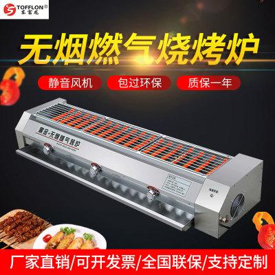 东富龙黑金刚无烟煤气烧烤炉不锈钢便携式无烟烧烤炉可定制烤炉