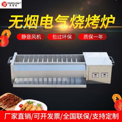 东富龙黑金刚无烟电烤炉商用便携式创业设备多功能烧烤炉子烤肉炉