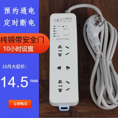厂家批发智能定时器插座带线预约自动开断电安全门家用计时插线板