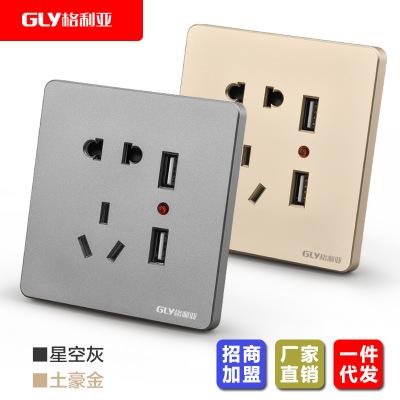 格利亚86型智能USB家用办公墙壁插座 暗装五孔双USB开关插座面板