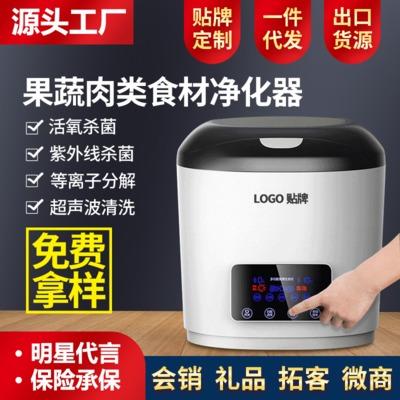全自动果蔬消毒机臭氧家用洗菜机解毒机超声波紫外线食材净化器
