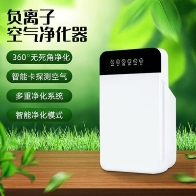 负离子空气净化器家用小型除烟除尘PM2.5空气过滤器OEM批发厂家