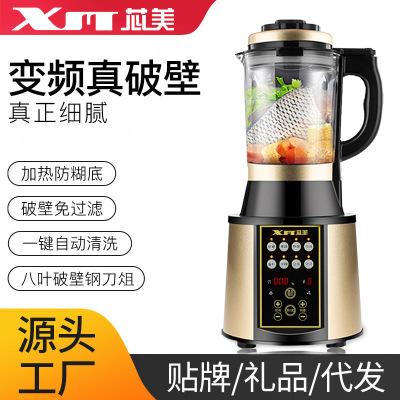 德国芯美破壁机全自动加热多功能家用全营养料理榨汁搅拌机代发